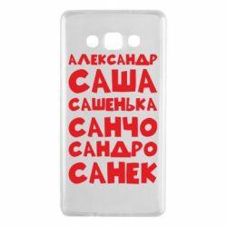 Чохол для Samsung A7 2015 Олександр