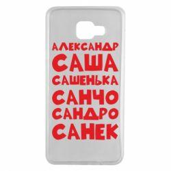 Чохол для Samsung A7 2016 Олександр