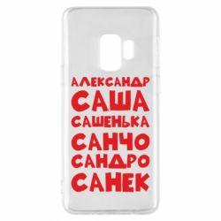Чохол для Samsung S9 Олександр
