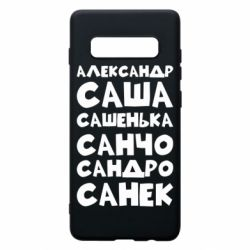 Чохол для Samsung S10+ Олександр