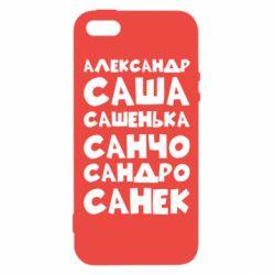 Чохол для iphone 5/5S/SE Олександр