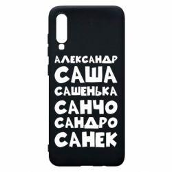 Чохол для Samsung A70 Олександр