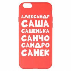 Чохол для iPhone 6 Plus/6S Plus Олександр