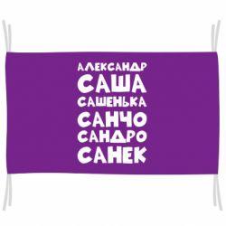 Прапор Олександр