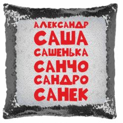 Подушка-хамелеон Олександр