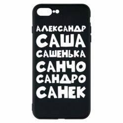 Чохол для iPhone 8 Plus Олександр