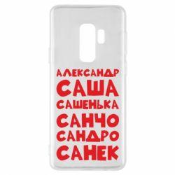 Чохол для Samsung S9+ Олександр