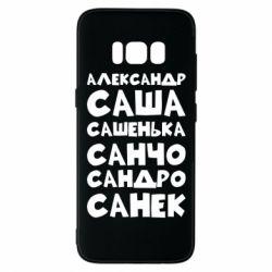 Чохол для Samsung S8 Олександр