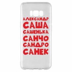 Чохол для Samsung S8+ Олександр