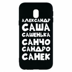 Чохол для Samsung J3 2017 Олександр