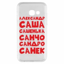 Чохол для Samsung A3 2017 Олександр