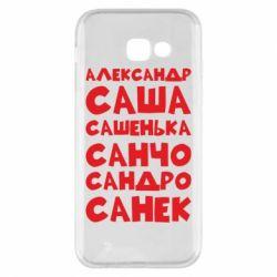 Чохол для Samsung A5 2017 Олександр
