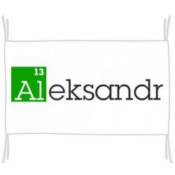 Прапор Alexandr