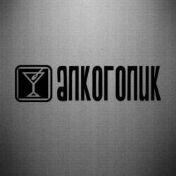 Наклейка Алкоголик - FatLine