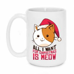 Кружка 420ml All i want for christmas is meow