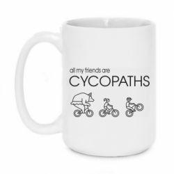 Кружка 420ml All my friends are cycopaths