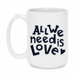 Кружка 420ml All we need is love