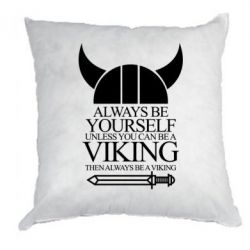 Подушка Always be yourself. Unless you can be a viking