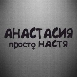 Наклейка Анастасия просто Настя - FatLine