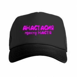 Кепка-тракер Анастасия просто Настя - FatLine