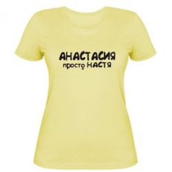 Женская футболка Анастасия просто Настя, FatLine  - купить со скидкой