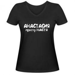Женская футболка с V-образным вырезом Анастасия просто Настя - FatLine