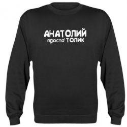 Реглан (свитшот) Анатолий просто Толик - FatLine