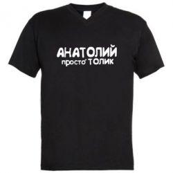 Мужская футболка  с V-образным вырезом Анатолий просто Толик - FatLine