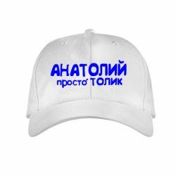 Детская кепка Анатолий просто Толик - FatLine