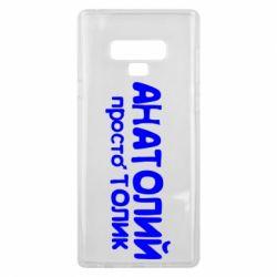 Чехол для Samsung Note 9 Анатолий просто Толик - FatLine