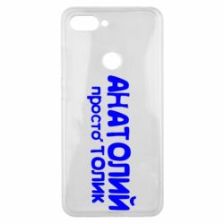 Чехол для Xiaomi Mi8 Lite Анатолий просто Толик - FatLine