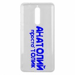 Чехол для Nokia 8 Анатолий просто Толик - FatLine