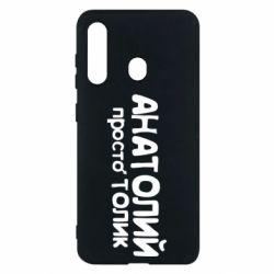 Чехол для Samsung M40 Анатолий просто Толик