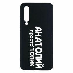 Чехол для Xiaomi Mi9 SE Анатолий просто Толик