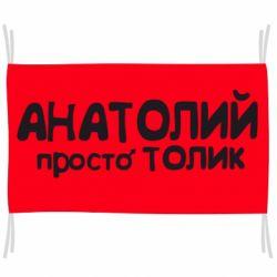 Флаг Анатолий просто Толик