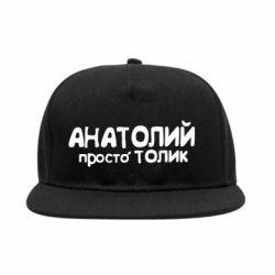Снепбек Анатолий просто Толик