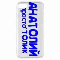 Чехол для iPhone 7 Анатолий просто Толик - FatLine
