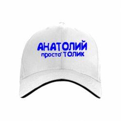 кепка Анатолий просто Толик - FatLine