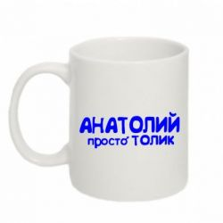 Кружка 320ml Анатолий просто Толик - FatLine