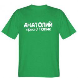 Мужская футболка Анатолий просто Толик - FatLine