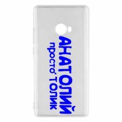 Чехол для Xiaomi Mi Note 2 Анатолий просто Толик - FatLine