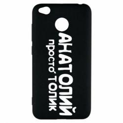 Чехол для Xiaomi Redmi 4x Анатолий просто Толик - FatLine