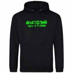 Толстовка Анатолий просто Толик - FatLine