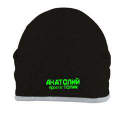 Шапка Анатолий просто Толик - FatLine
