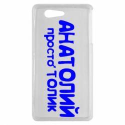 Чехол для Sony Xperia Z3 mini Анатолий просто Толик - FatLine