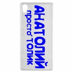 Чехол для Sony Xperia Z5 Анатолий просто Толик - FatLine