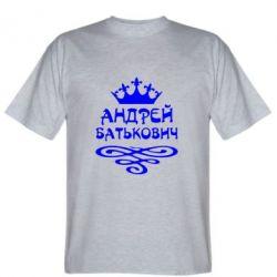 Мужская футболка Андрей Батькович - FatLine