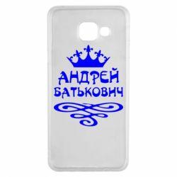 Чехол для Samsung A3 2016 Андрей Батькович