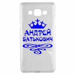 Чехол для Samsung A5 2015 Андрей Батькович