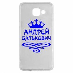 Чехол для Samsung A5 2016 Андрей Батькович